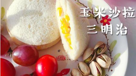 刘雨桐早餐打卡: 玉米沙拉三明治+蛋花汤+提子+圣女果+开心果