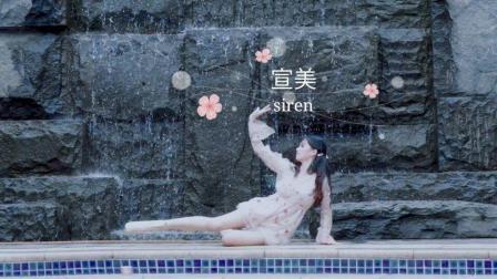 【熊晓颖】宣美 siren 美人鱼慵懒的小性感风 中秋快乐