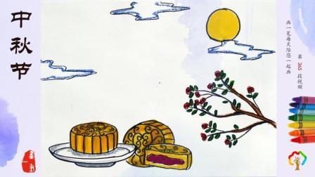 蜡笔画: 八月十五是中秋, 中秋赏月吃月饼