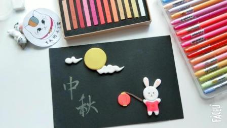 创意手工DIY中秋节黏土画, 可爱的小玉兔送你团圆祝福, 简单易学