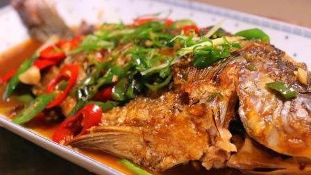 家常菜红烧鱼的简单做法, 味道正宗, 吃过一次还想吃