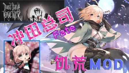 【饥荒mod/fgo】冲田小姐大胜利! ! (冲田总司)