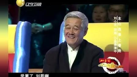 刘小光 田娃 姜洋洋《盗梦空间》赵四小品搞笑大