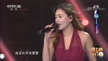 [全球中文音乐榜上榜]歌曲《站在高岗上》 演唱: 倪睿思