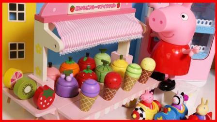 可爱冰淇淋商店的儿童玩具亲子故事
