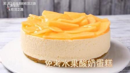 吃不完的水果肿么办? 做成免烤水果酸奶蛋糕