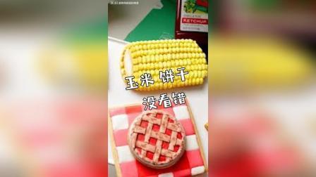 【饼干教程】特别简单易学的玉米饼干