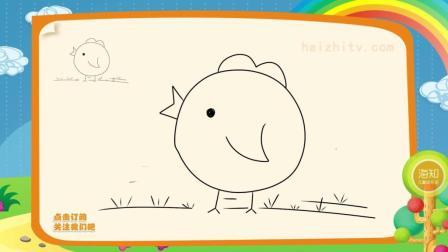 简笔画动物教程, 如何画Q版小鸡, 海知简笔画大全系列