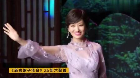 《新白娘子传奇》剧组成员26年大聚首, 经典回忆, 永不剧终!