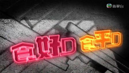 食好D食平D 第6集