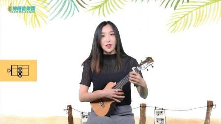 【柠檬音乐课】尤克里里弹唱教学《红色高跟鞋》