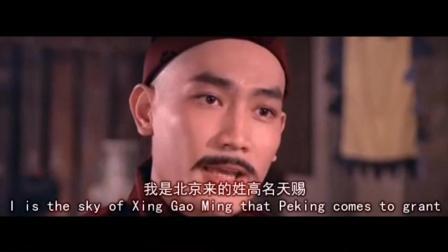 《乾隆下江南》这个算命的神了, 算出了自己的前身后世