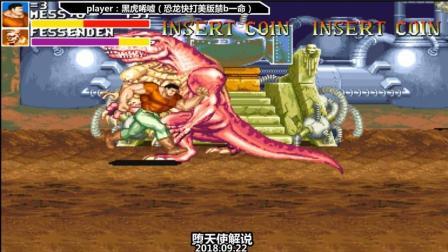 """恐龙快打: 大神力推""""跑步机""""麦斯新玩法, 打BOSS不费吹灰之力!"""