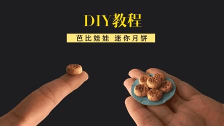 原来不用粘土也能做迷你月饼! 跟芭比娃娃一起过中秋节吧!