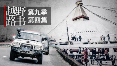 众神之地, 南亚山国|越野路书第九季04-萝卜报告