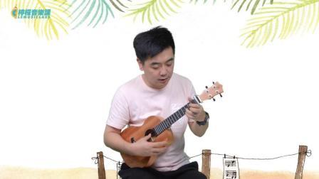 【柠檬音乐课】尤克里里弹唱教学《蓝莲花》