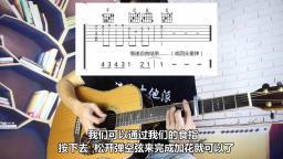 《曲谱》一首好听又合适吉他新手来练习的独奏指弹(虫儿飞)