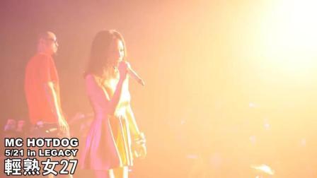 热狗&关颖「轻熟女27」LIVE 台湾名模友情出演, 请在家长指导下观看系列