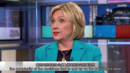 """希拉里克林顿接受采访时评价特朗普""""无能"""""""