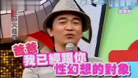 """吴宗宪搞笑""""套路""""深不可测, 女嘉宾完全拜服了"""