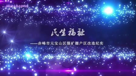 民生福祉-元宝山区煤矿区棚改纪实.