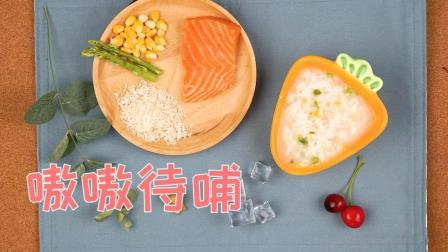 想给宝宝补充营养, 那这道三文鱼时蔬粥必不可少!