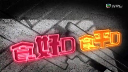 食好D食平D 第9集