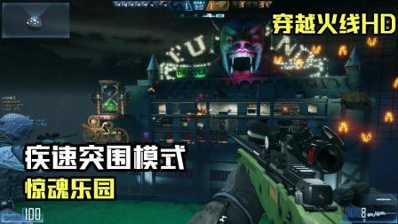 CFHD: 惊魂乐园跑酷模式, 抢到RPG就能6杀?