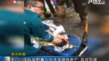 天门山国际越野赛一女选手摔伤死亡 并非坠崖