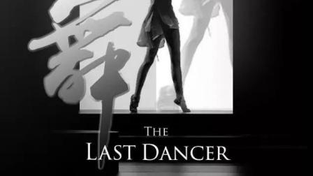 微电影《最后的舞者》