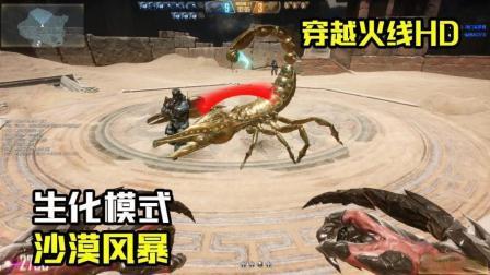 CFHD: 沙漠地图生化模式, 这只蝎子别碰, 真毒!