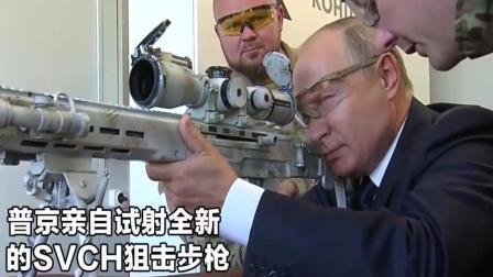 轻装上阵: 普京试俄最先进狙击步枪射600米外目标