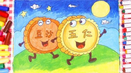儿童画场景故事 中秋节吃月饼