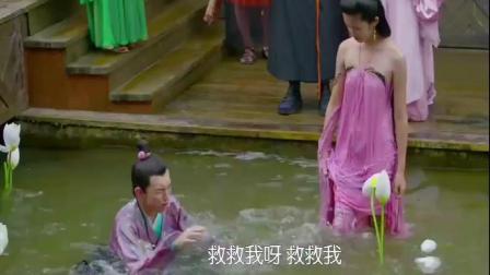 落水的皇子喊救命, 旁边美女站起来后, 彻底尴尬了
