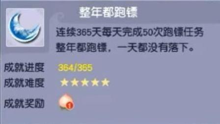 梦幻西游: 这个平民玩家的成就比李永生还酷! 一年365天都在押镖