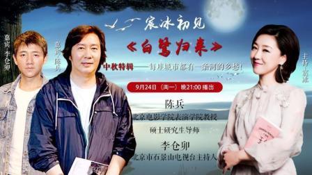 《宸冰初见中秋特别节目之<白鹭归来>》