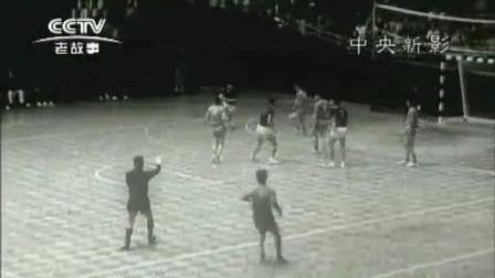 1964年日本手球队访问中国  受到热烈欢迎