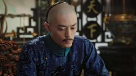 《如懿传》皇上为奖励凌云彻要赐婚给他, 凌云彻