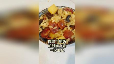 香菇腊肠焖饭