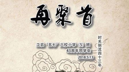 """再聚首~工农""""五七""""六校小学五班四十三周年同学会"""