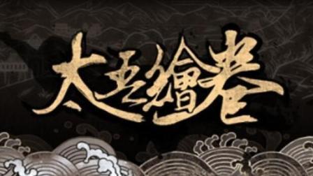【逍遥小枫】太污村大侠养成记! | 太吾绘卷#1