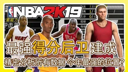 【RD】NBA2K19最强得分后卫建成! 精密分析所有数据! 今年最强的位置? !