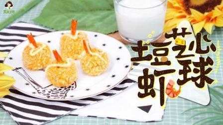 2岁宝宝辅食: 超补钙小零嘴儿, 无油版土豆芝心虾球
