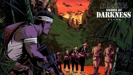 孤岛惊魂5DLC1《黑暗时刻》娱乐流程04(大结局)