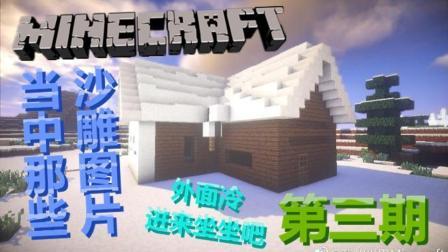 Minecraft当中那些笑死人的沙雕图片 第三期