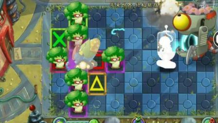 植物大战僵尸: 被保护起来的一颗玉米加农炮, 能打败终极boss吗?