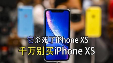 千万别买iPhone XS, 它是苹果最无奈的市场产物