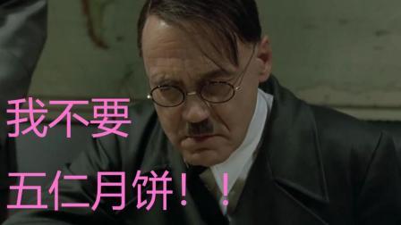 《宇豪新疆话》第四期: 元首不吃五仁馅的月饼