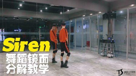宣美《Siren》舞蹈镜面分解教学【TS DANCE】