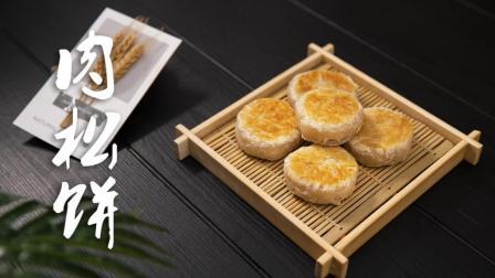 中秋节不会做月饼也没关系, 不用烤箱, 教你超简单肉松饼
